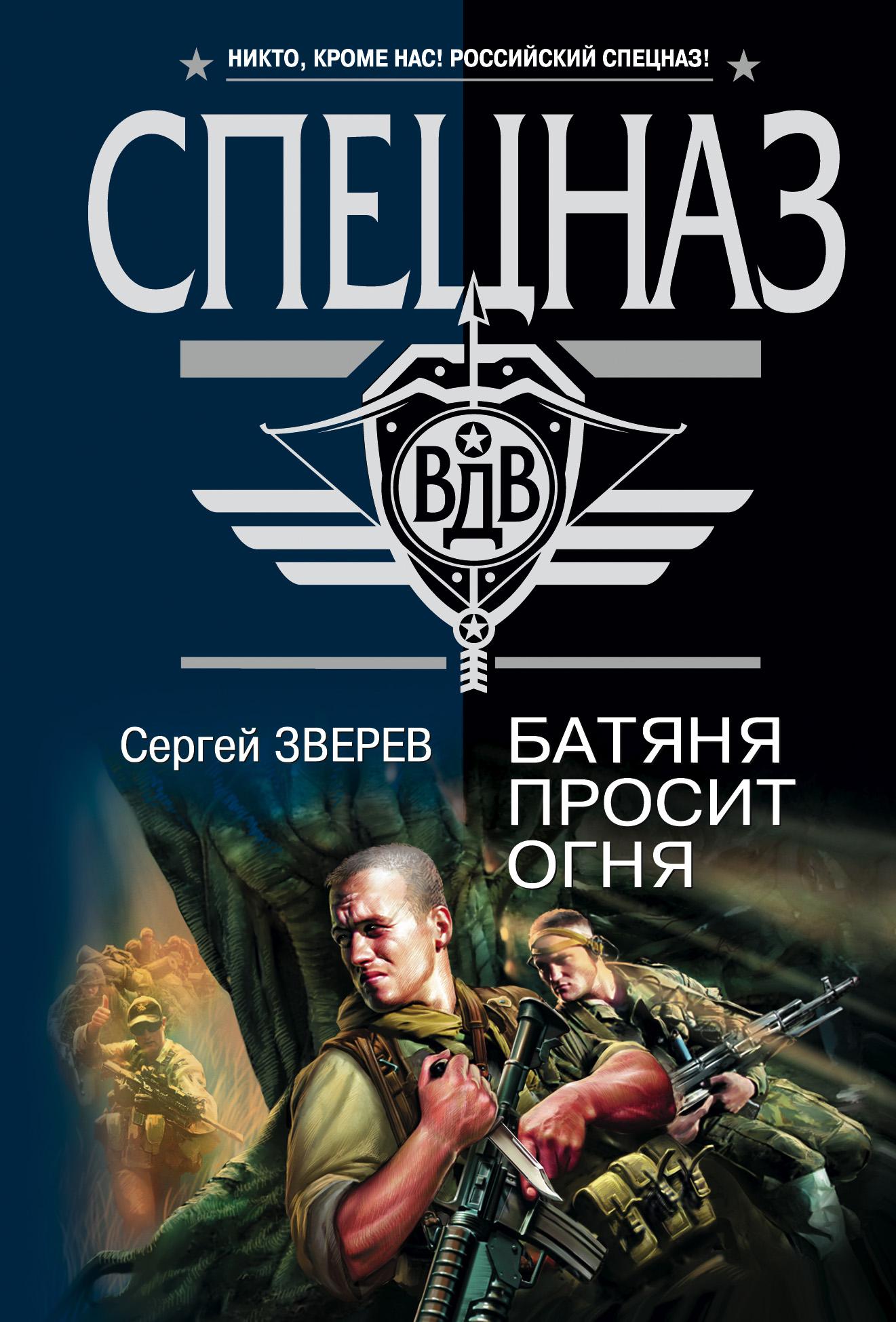 Сергей Зверев Батяня просит огня сергей зверев батяня комбату лишнего не надо