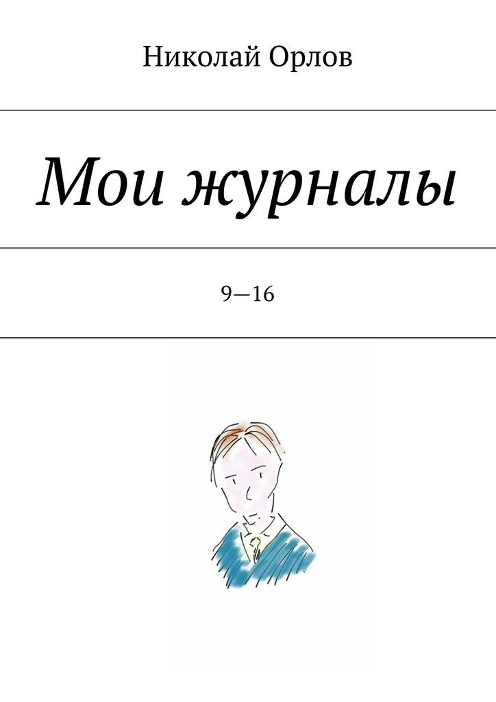 Николай Орлов Мои журналы.9—16 сергей орлов сергей орлов стихотворения