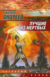 Лучшие из мертвых ( Николай Андреев  )