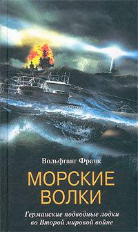 Вольфганг Франк Морские волки. Германские подводные лодки во Второй мировой войне цена