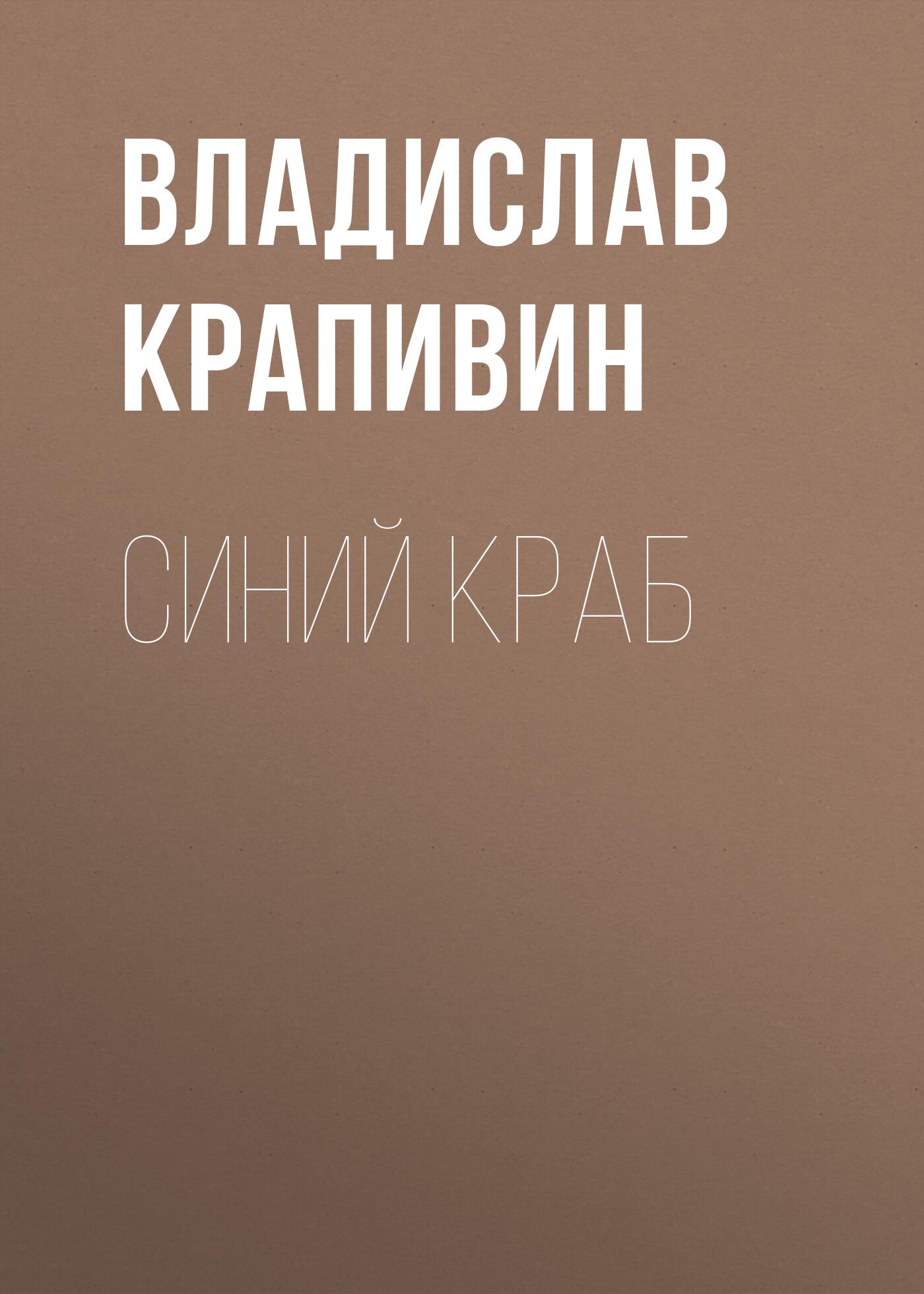 Владислав Крапивин Синий краб владислав крапивин мальчик девочку искал