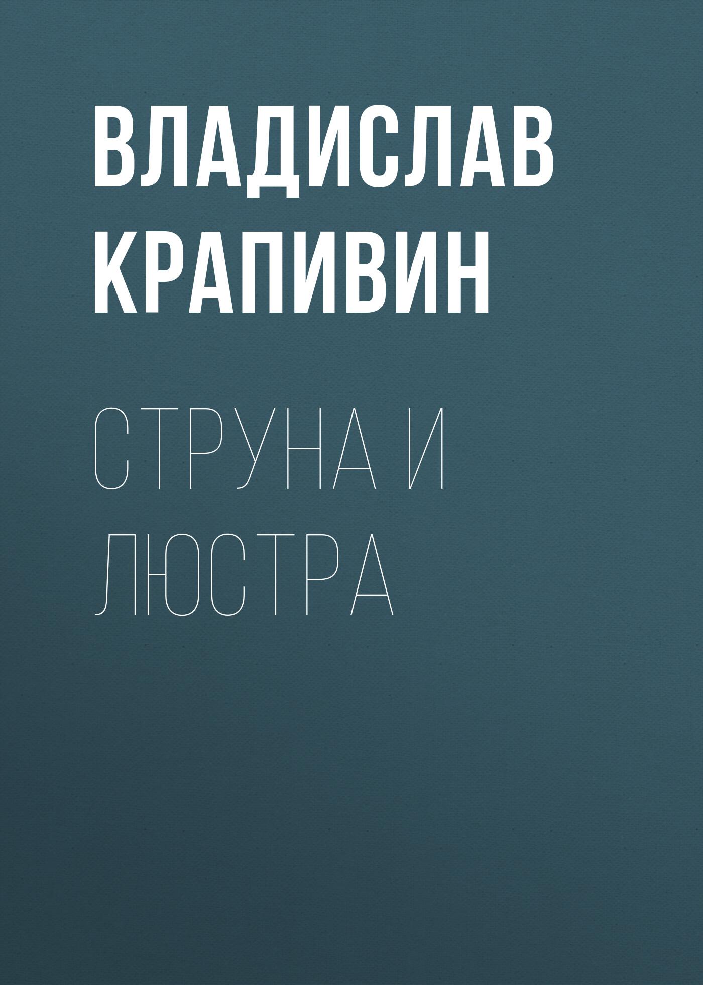 Владислав Крапивин Струна и люстра струна f1 для арфы bow brand pedal natural gut