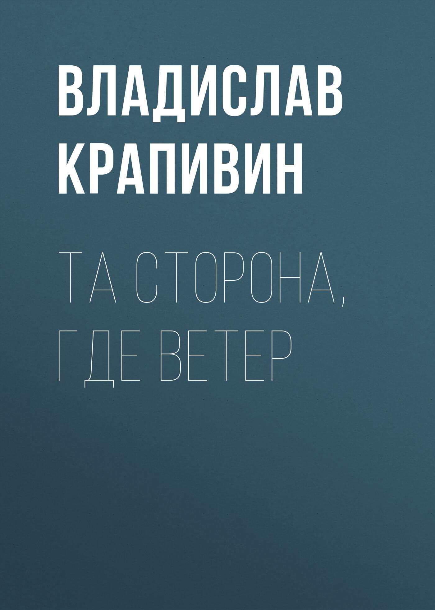 Владислав Крапивин Та сторона, где ветер владислав крапивин мальчик девочку искал