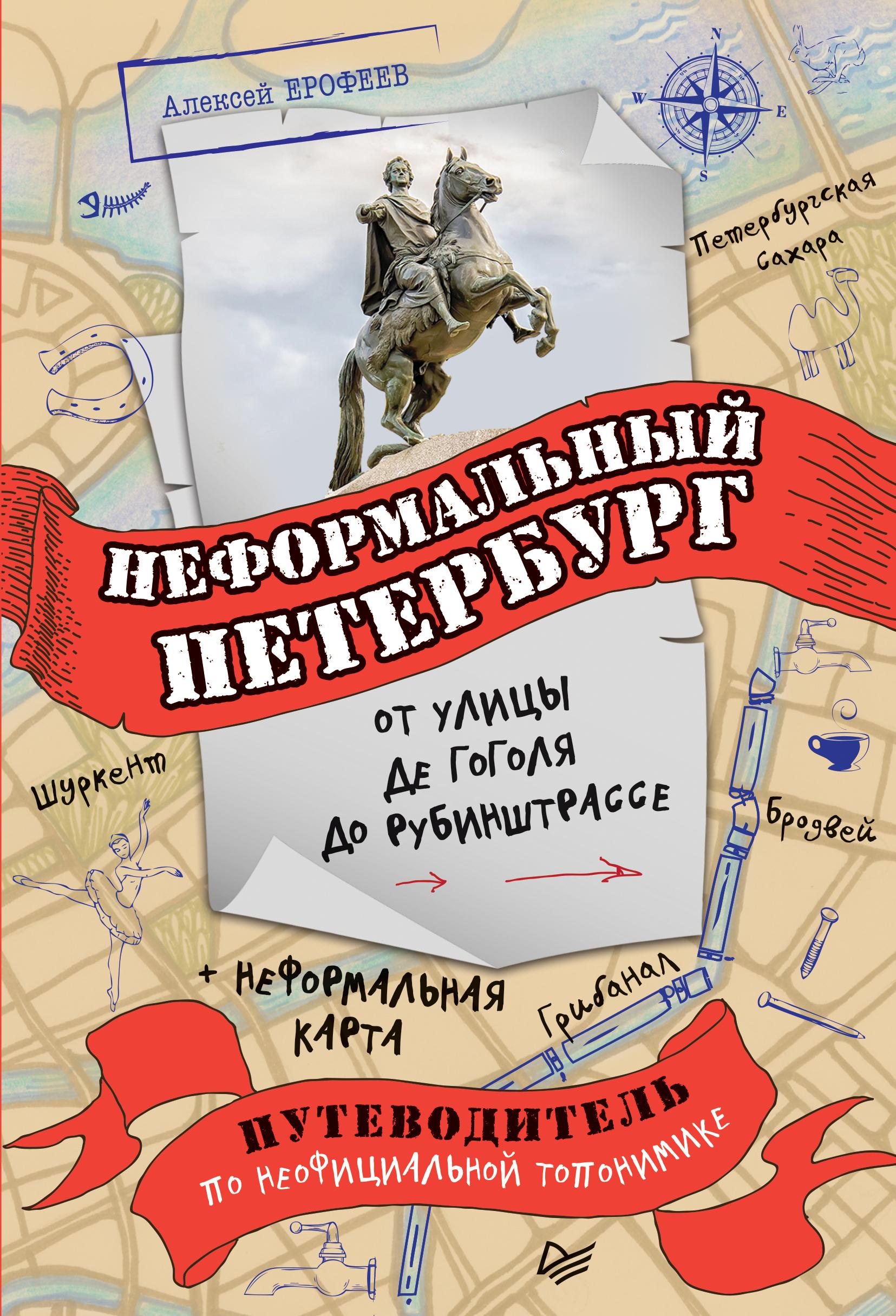 Алексей Ерофеев Неформальный Петербург: от улицы де Гоголя до Рубинштрассе недорого