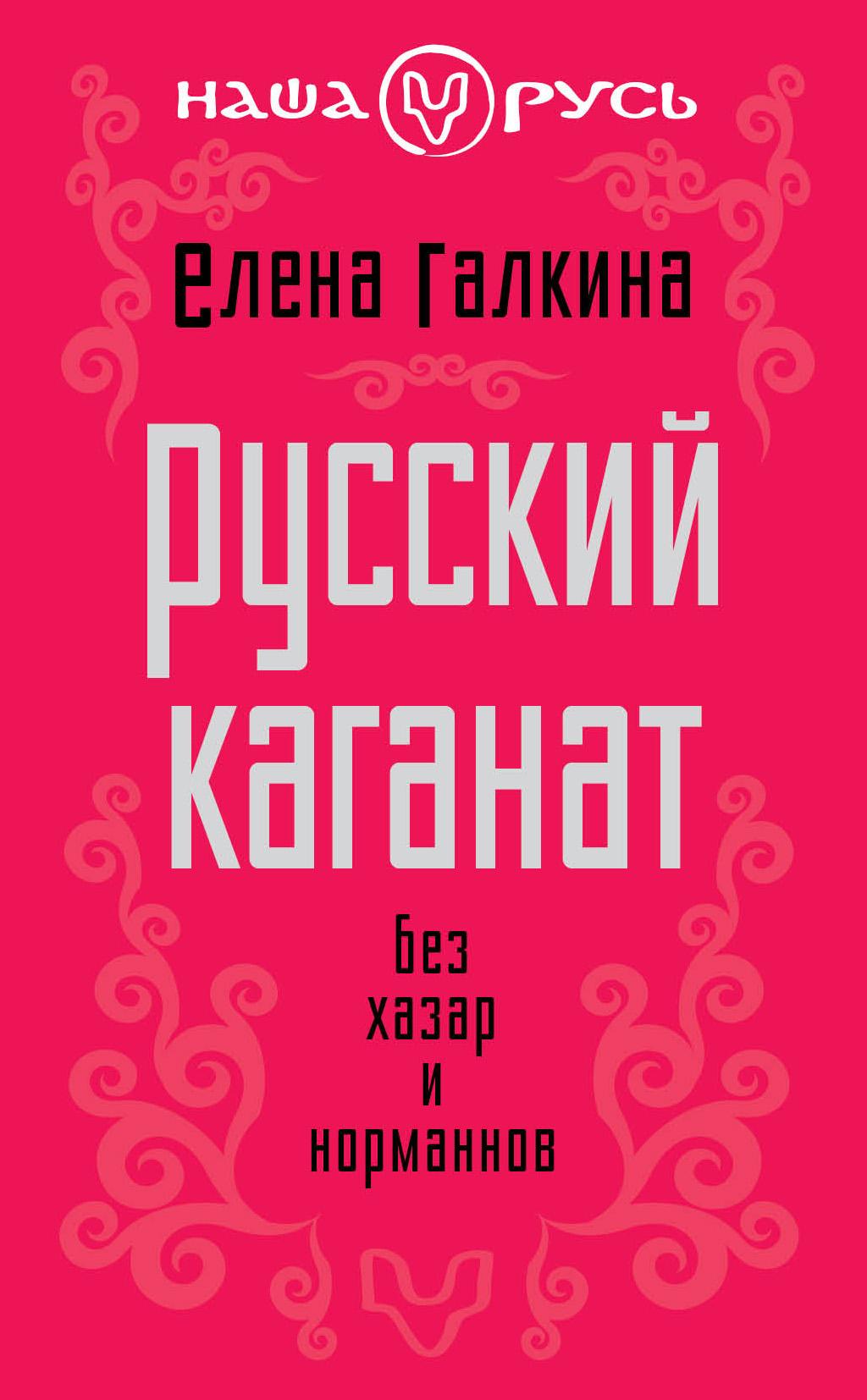 Русский каганат. Без хазар и норманнов