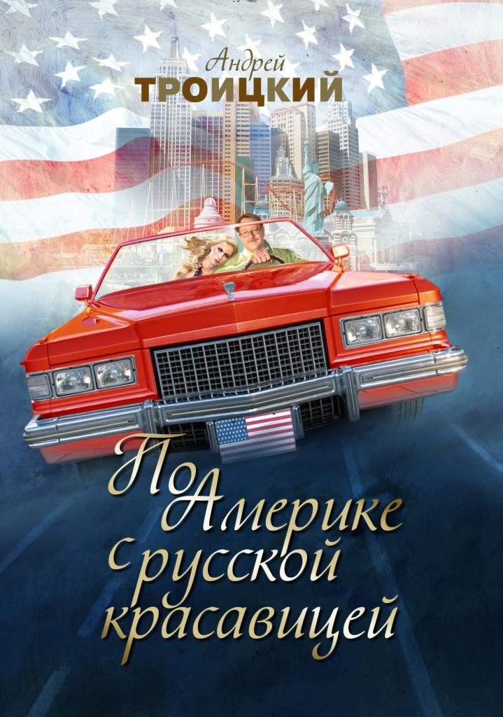 po amerike s russkoy krasavitsey