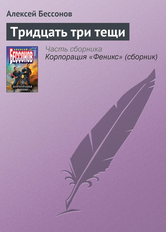 цены Алексей Бессонов Тридцать три тещи