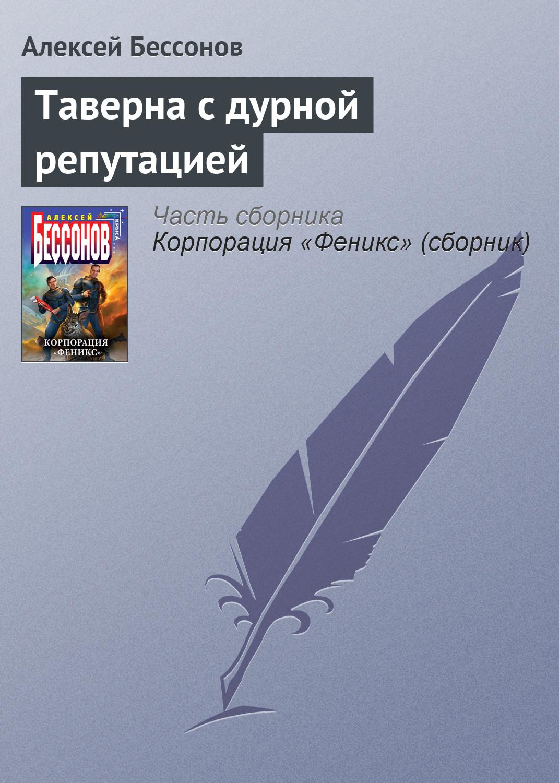 Алексей Бессонов Таверна с дурной репутацией