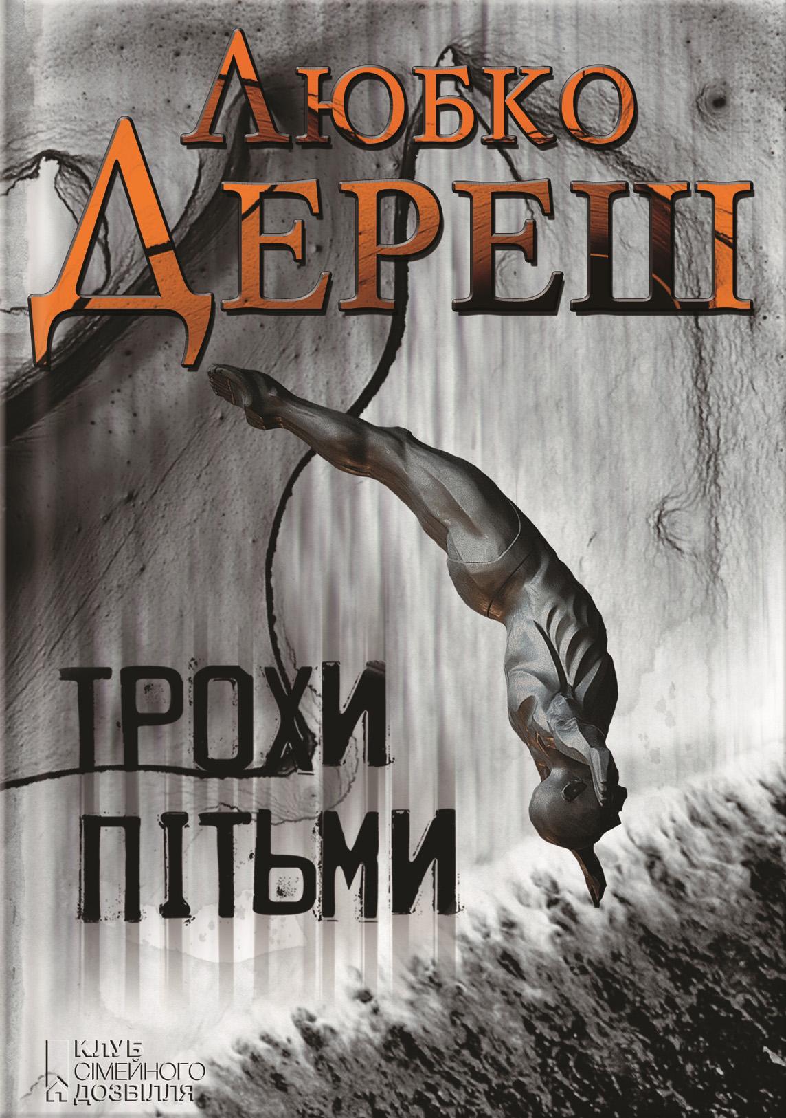 Картинки премьера книги
