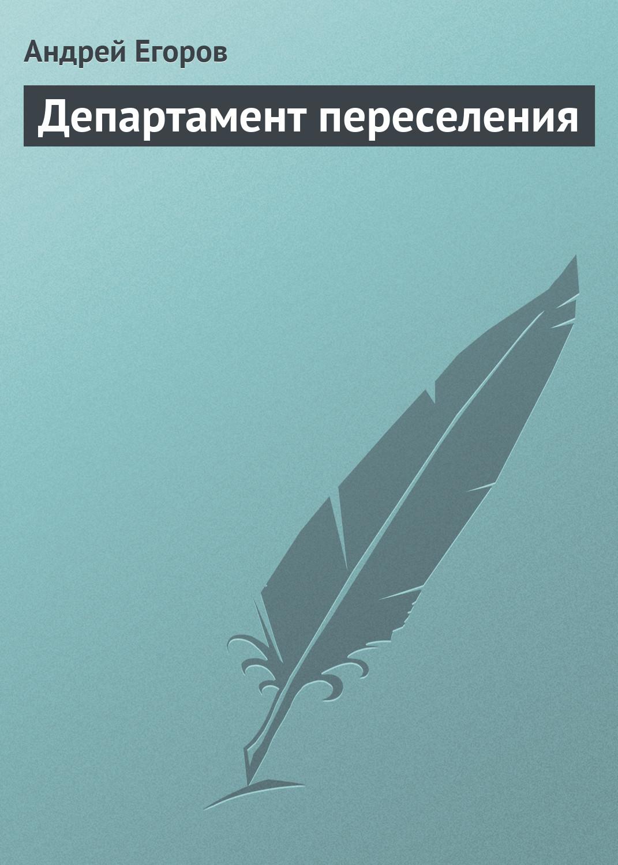 цена на Андрей Егоров Департамент переселения