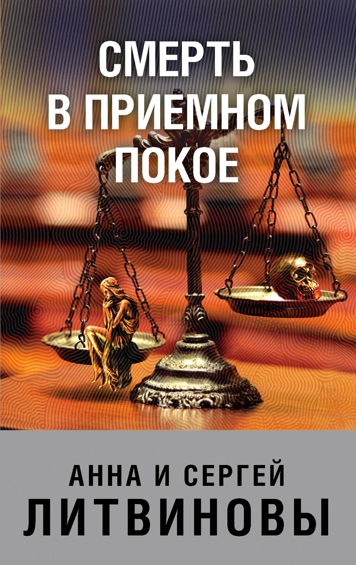 Анна и Сергей Литвиновы Смерть в приемном покое анна и сергей литвиновы смерть в приемном покое