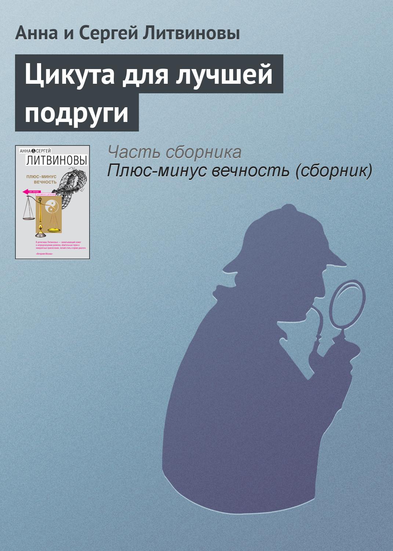 Анна и Сергей Литвиновы Цикута для лучшей подруги анна и сергей литвиновы человек без лица