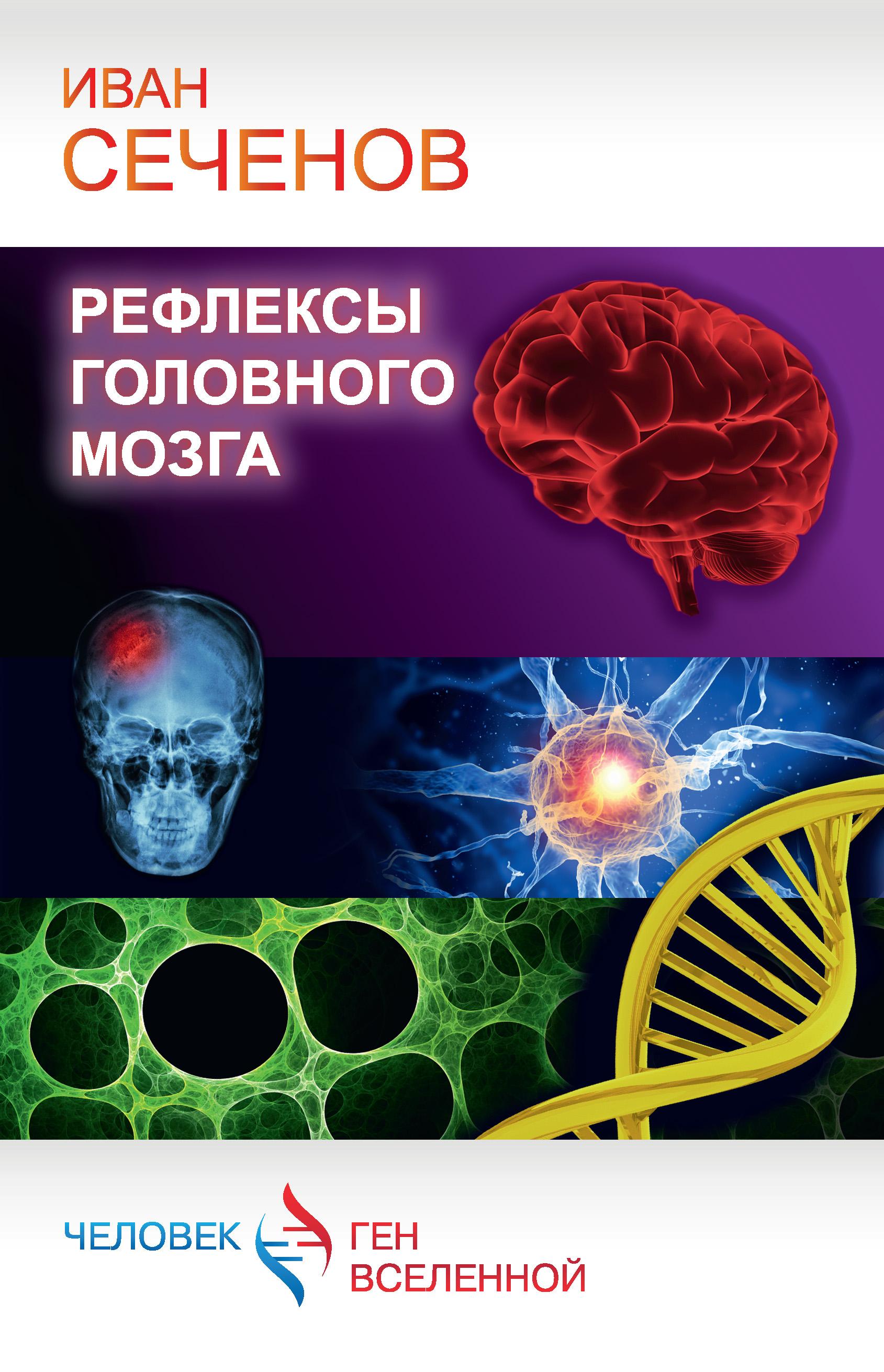 Иван Михайлович Сеченов Рефлексы головного мозга березовский в а иван михайлович сеченов