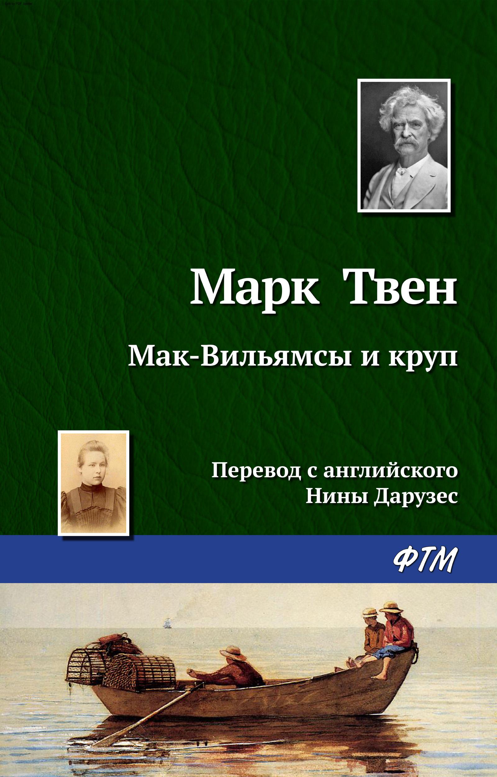 Марк Твен Мак-Вильямсы и круп вентилятор 120x120 zalman zm f3 sf