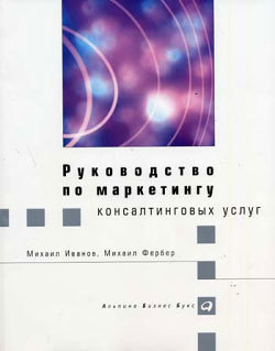Михаил Иванов Руководство по маркетингу консалтинговых услуг
