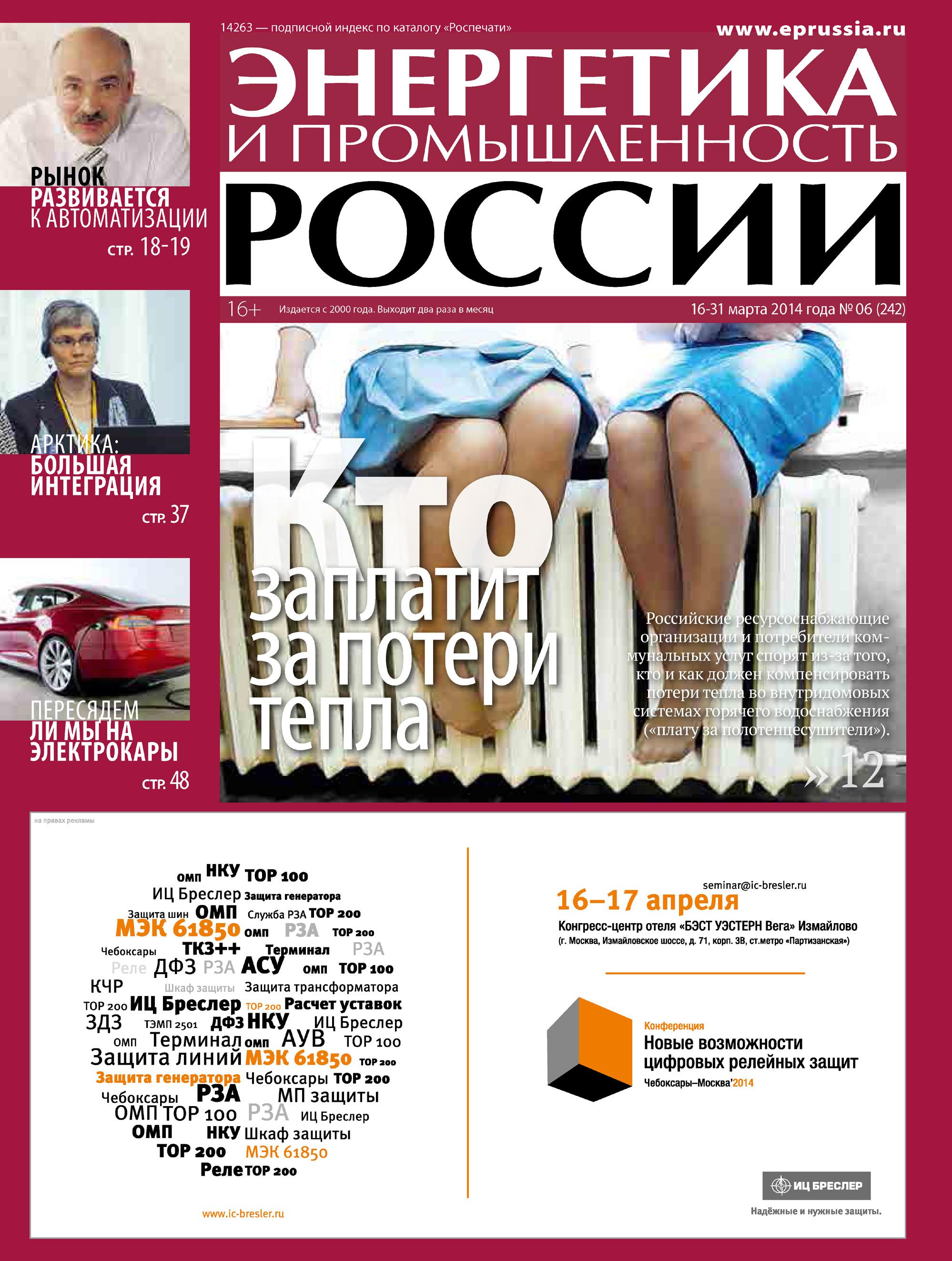 Отсутствует Энергетика и промышленность России №6 2014