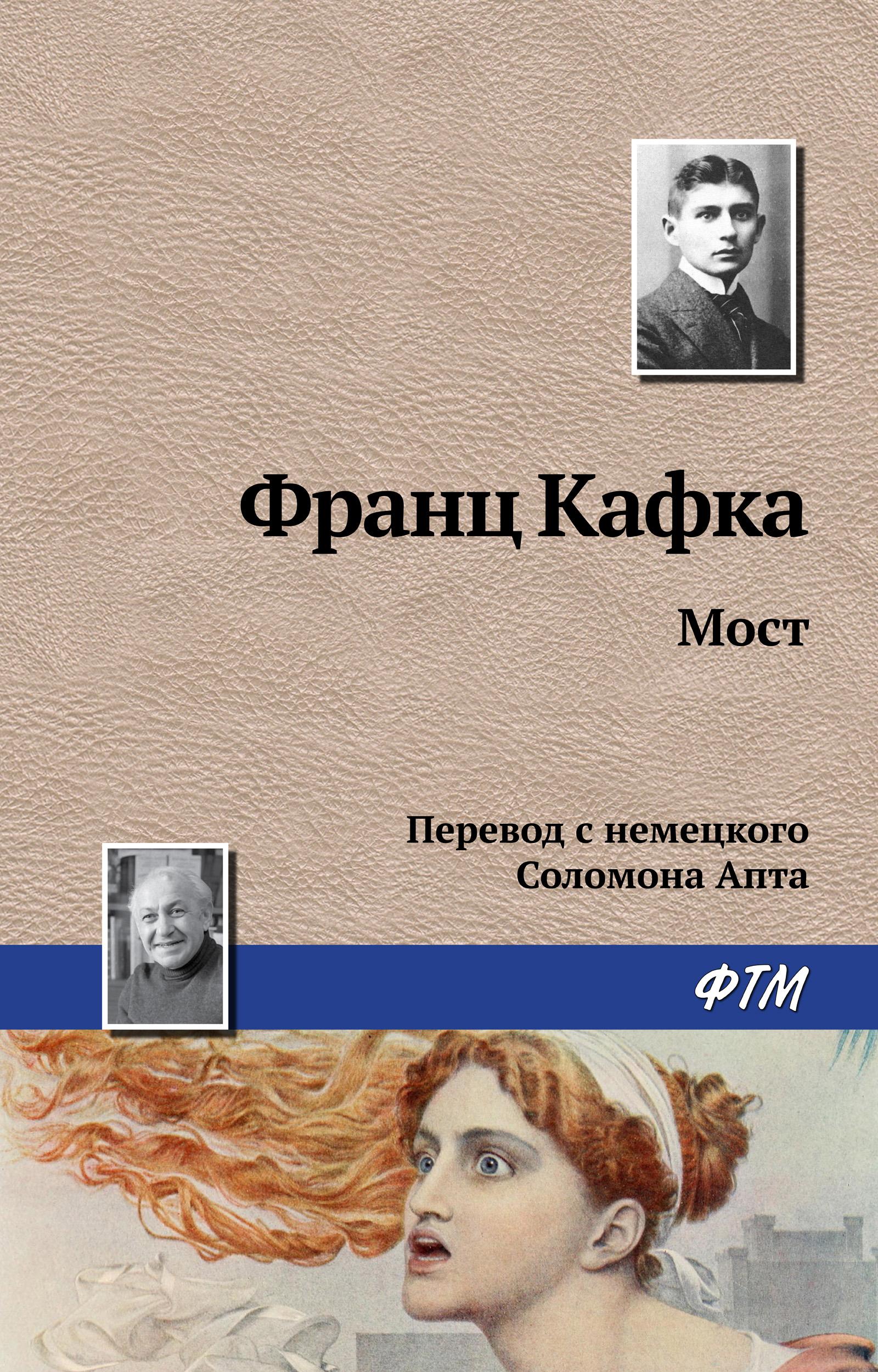 Франц Кафка Мост цена