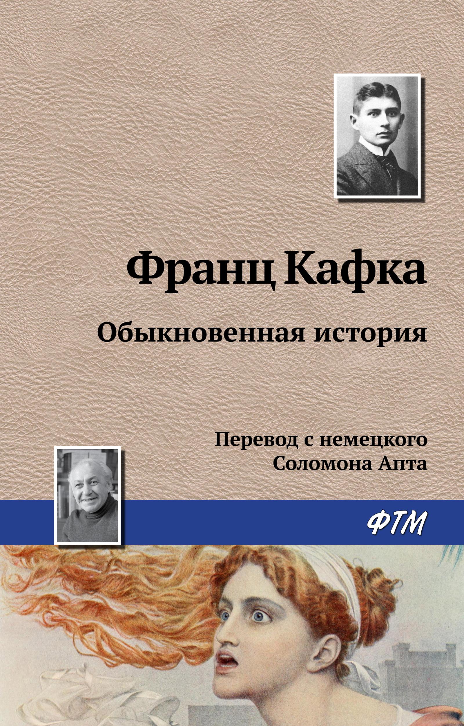 Франц Кафка Обыкновенная история