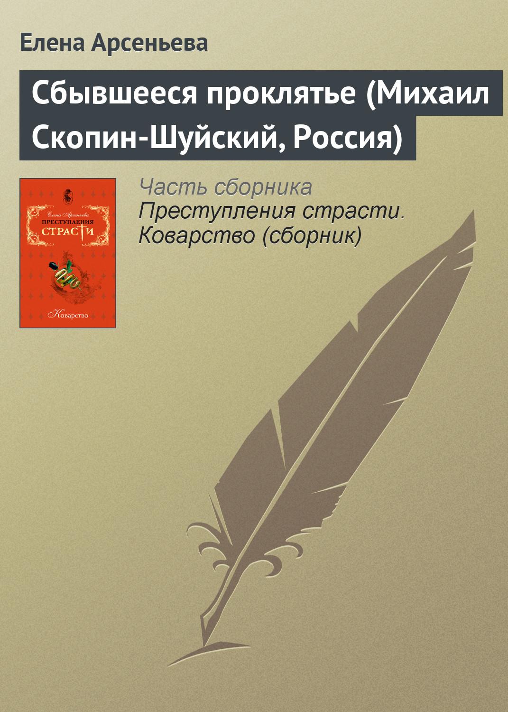 Сбывшееся проклятье (Михаил Скопин-Шуйский, Россия)