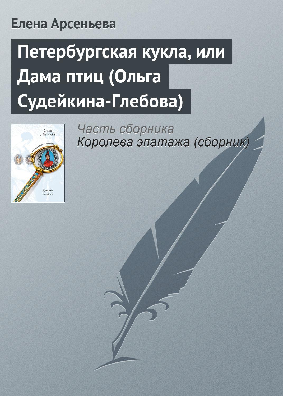 Елена Арсеньева Петербургская кукла, или Дама птиц (Ольга Судейкина-Глебова) цены