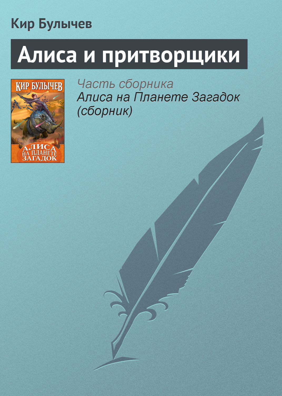 Кир Булычев Алиса и притворщики стоимость