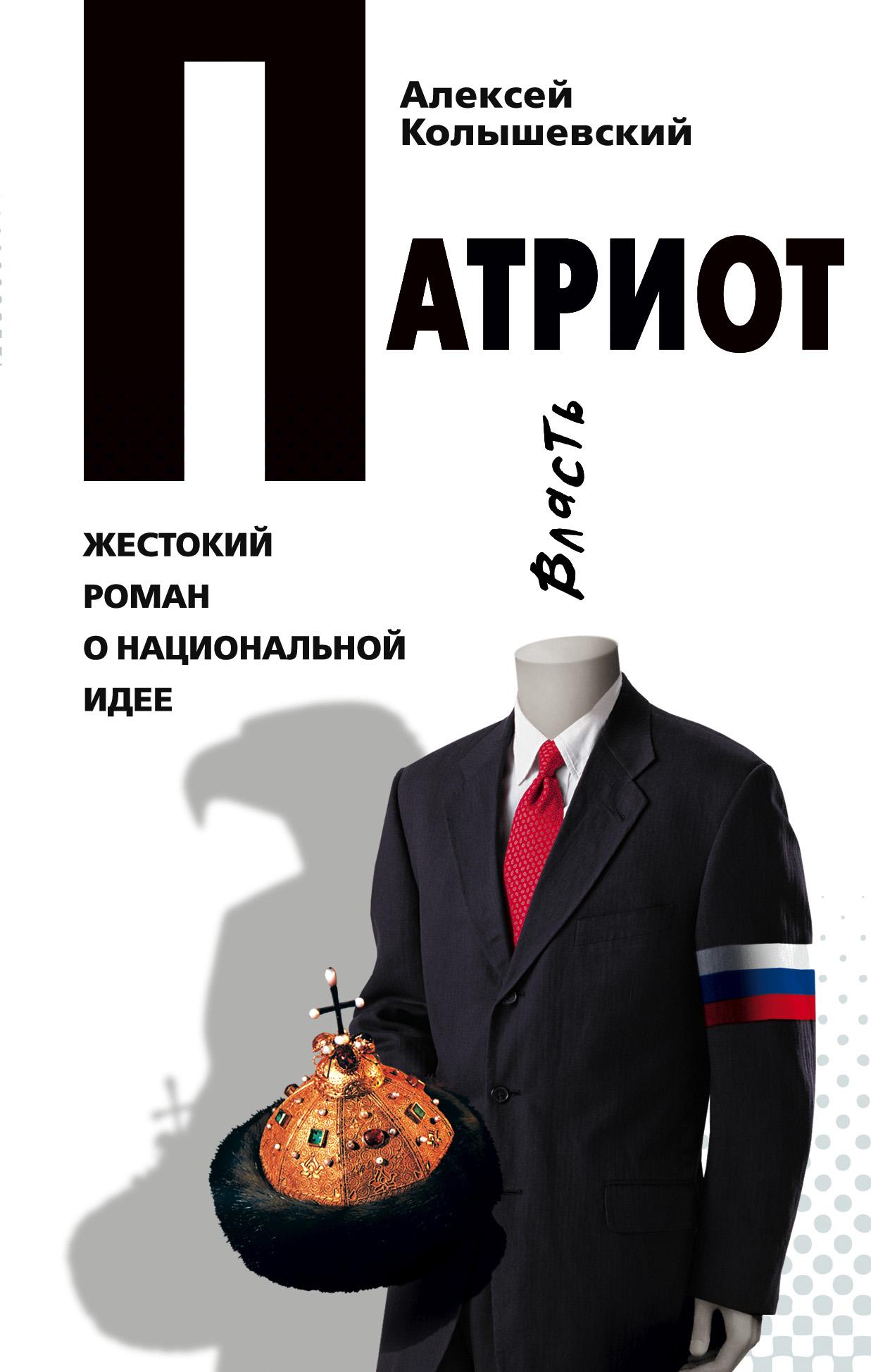 купить Алексей Колышевский Патриот. Жестокий роман о национальной идее по цене 149 рублей