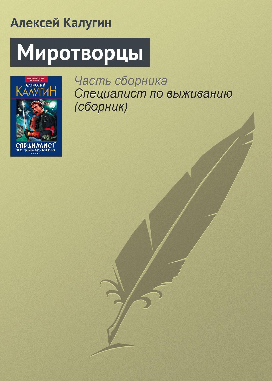 Алексей Калугин Миротворцы