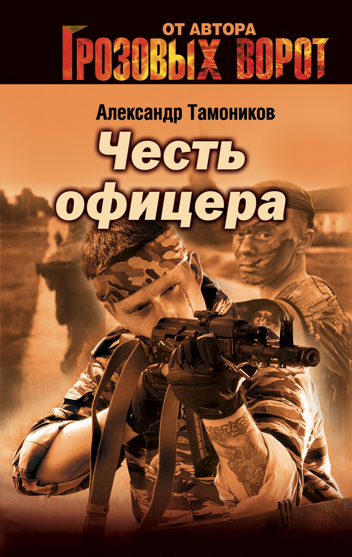 Александр Тамоников Честь офицера видеофильмы смотреть бесплатно боевики