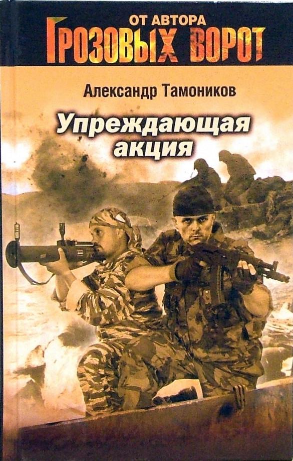 Александр Тамоников Упреждающая акция тамоников а упреждающая акция