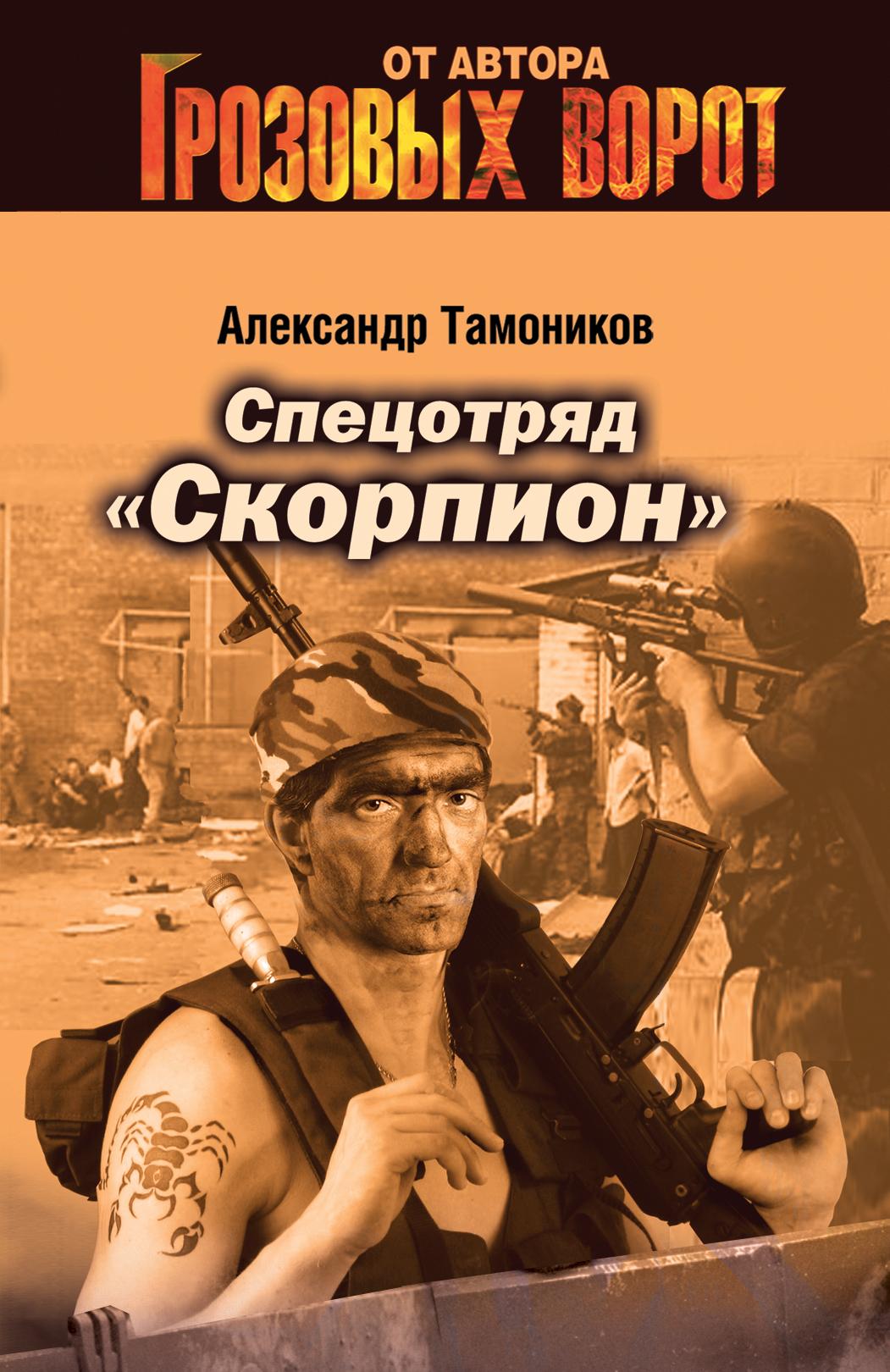 Александр Тамоников Спецотряд «Скорпион» цена