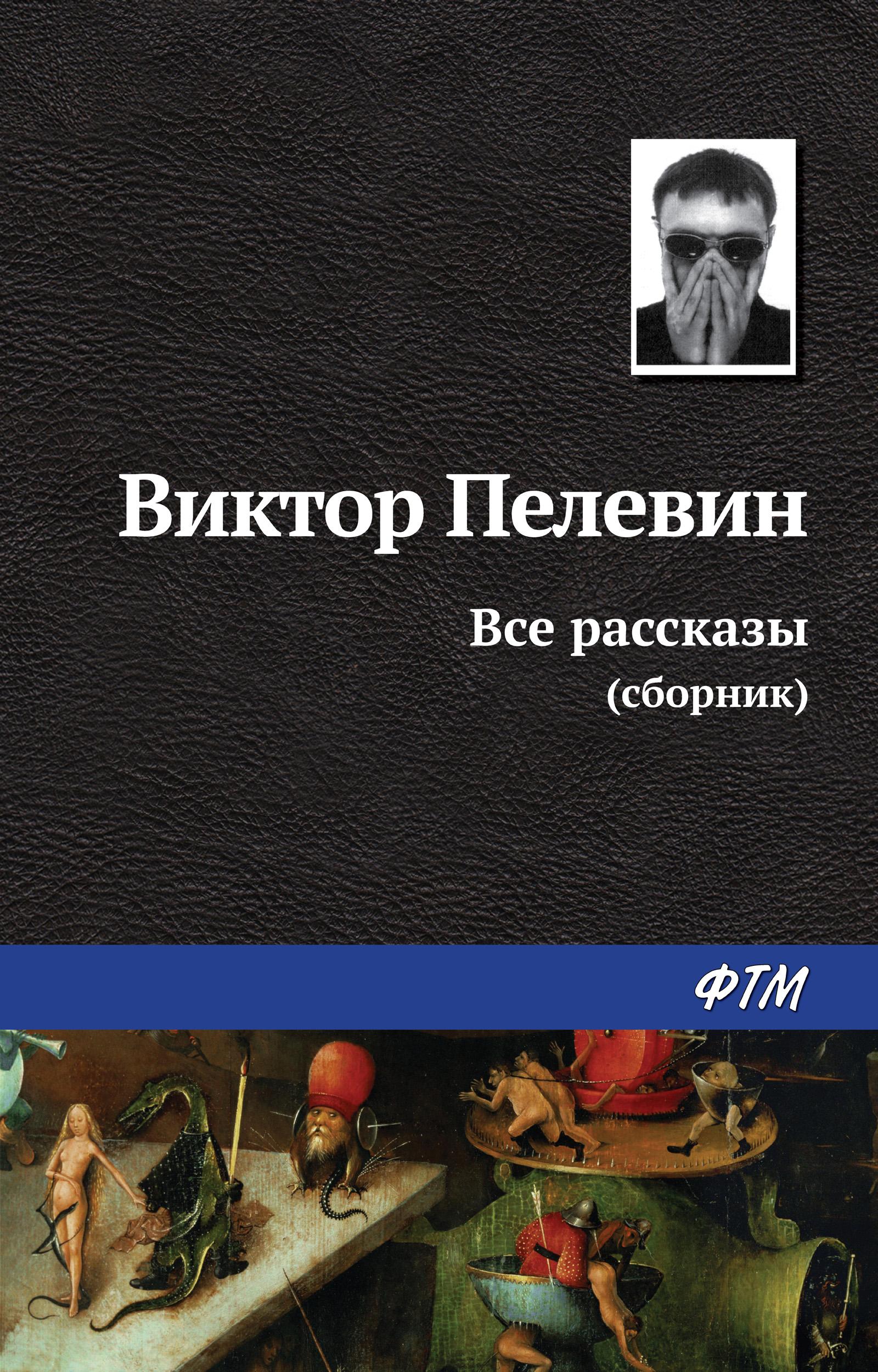 купить Виктор Пелевин Все рассказы (сборник) недорого