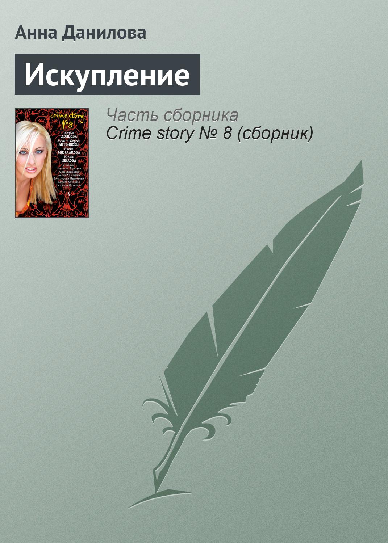 Анна Данилова Искупление данилова а в вспомни обо мне повесть