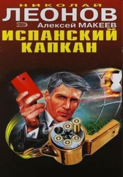 Николай Леонов Красная карточка николай леонов дилемма