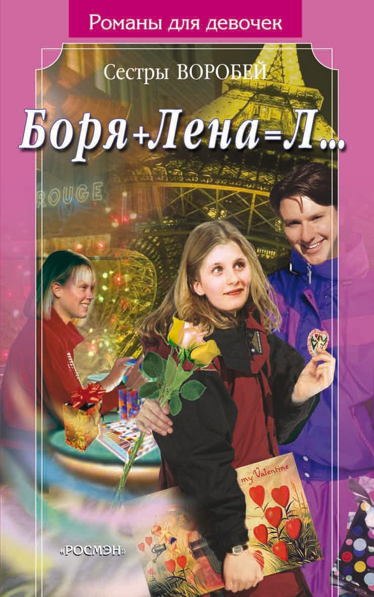 Боря + Лена = Л… ( Вера и Марина Воробей  )