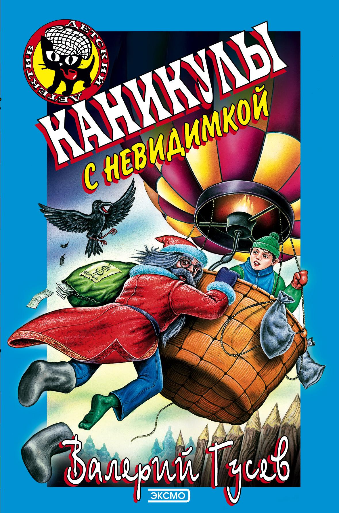 Валерий Гусев Каникулы с невидимкой свитшот print bar на пути в неизвестность