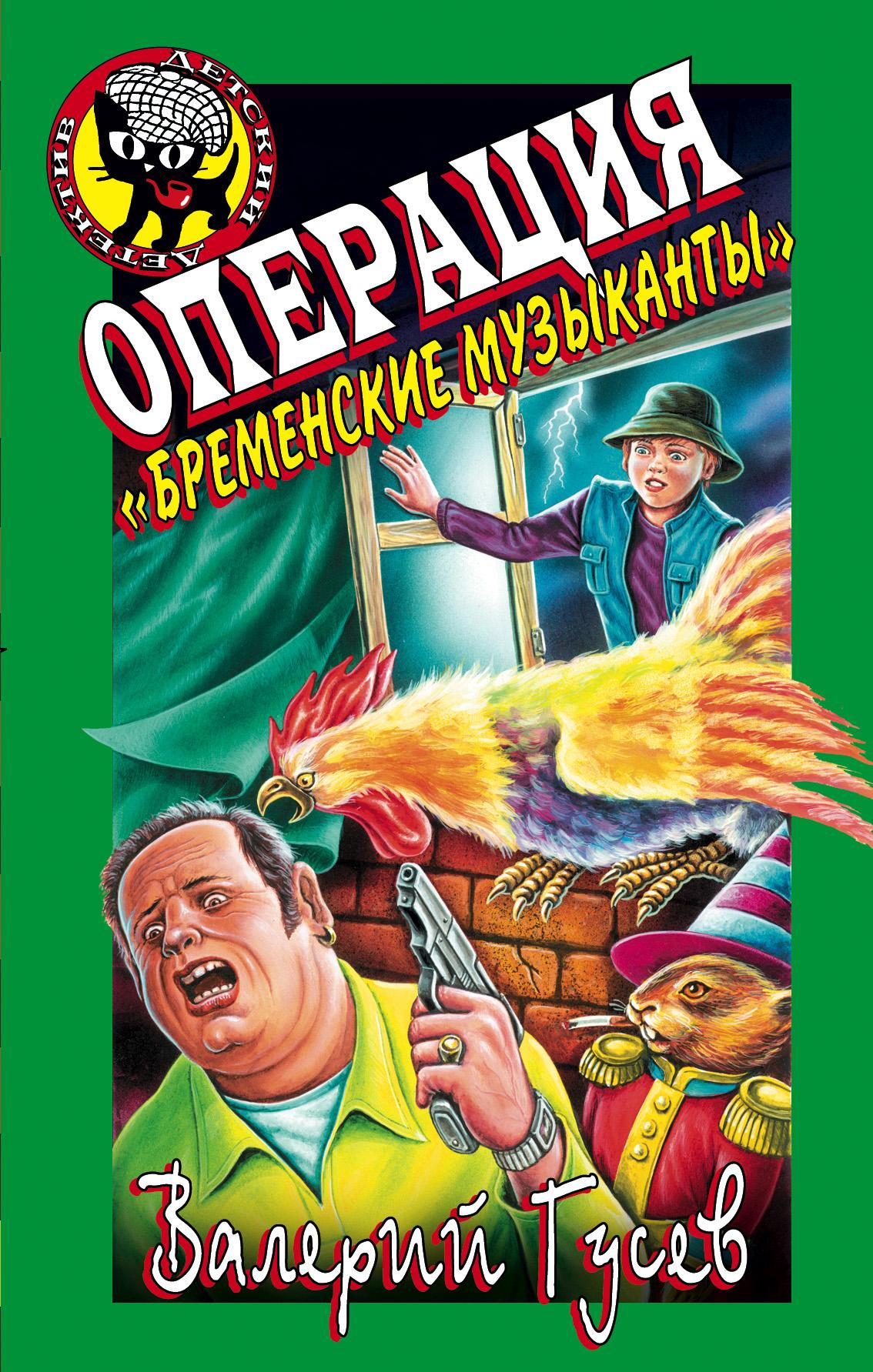 Валерий Гусев Операция «Бременские музыканты» принцесса бременские музыканты prostotoys