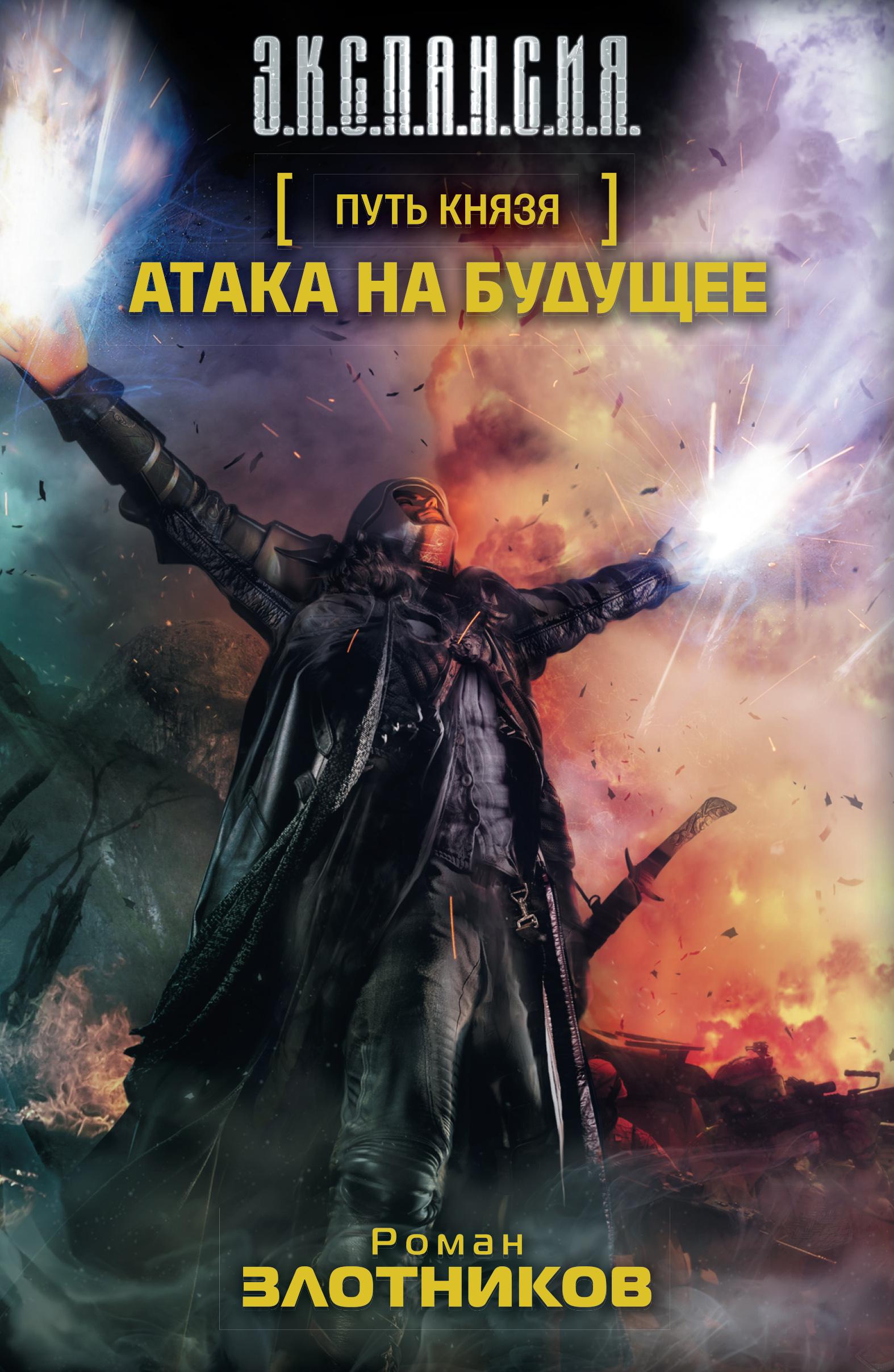 цена на Роман Злотников Атака на будущее