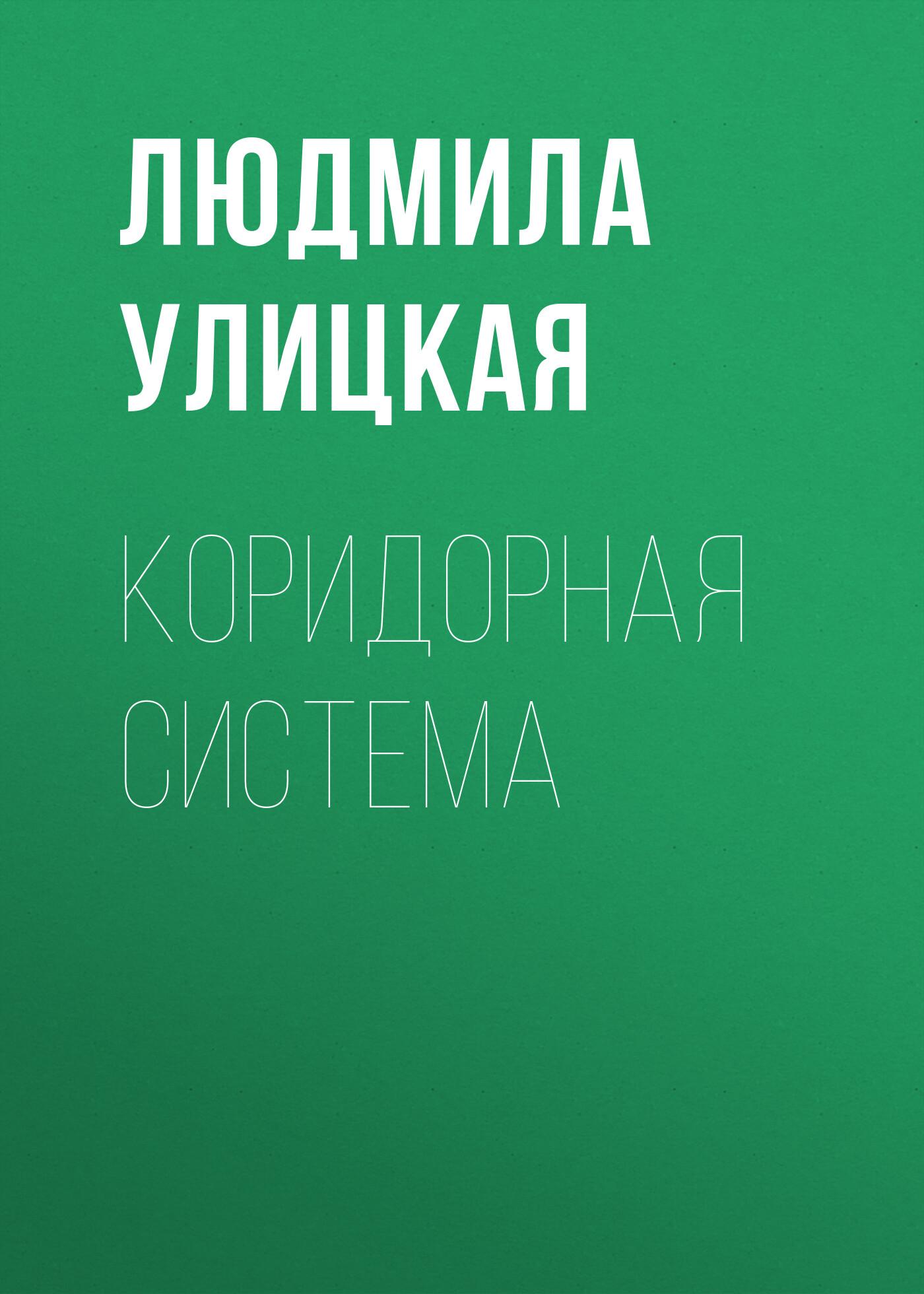 Людмила Улицкая Коридорная система