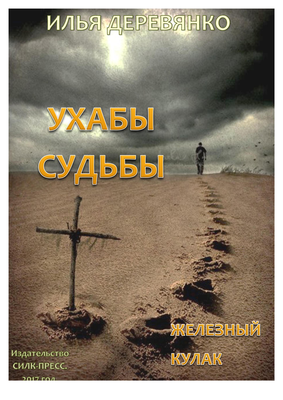 Илья Деревянко Железный кулак илья деревянко кащеева могила