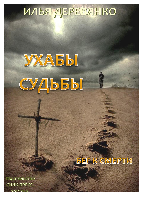 Илья Деревянко Бег к смерти илья деревянко всадник смерти