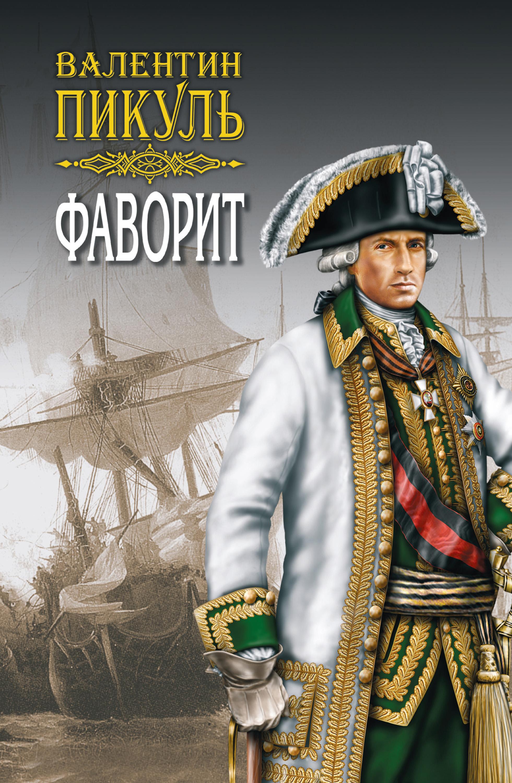 Валентин Пикуль Фаворит. Книга вторая. Его Таврида. Том 3