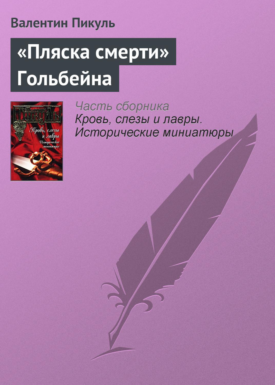 Валентин Пикуль «Пляска смерти» Гольбейна валентин пикуль пляска смерти гольбейна