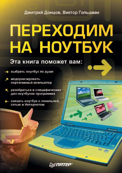 Дмитрий Донцов Переходим на ноутбук как установить драйвера на ноутбук