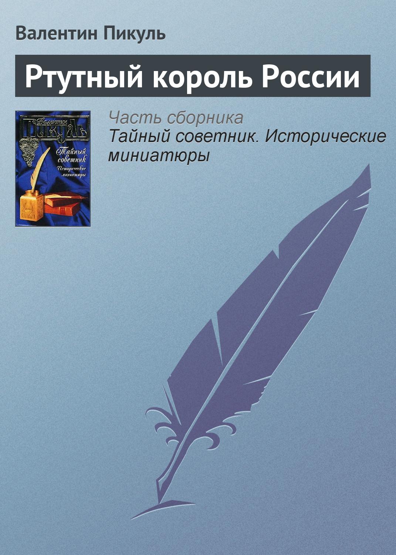 Ртутный король России ( Валентин Пикуль  )