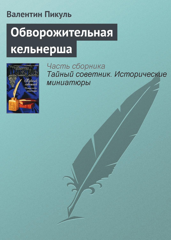 Обворожительная кельнерша ( Валентин Пикуль  )