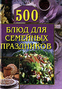 Отсутствует 500 блюд для семейных праздников pablosky кроссовки на липучках темно синие