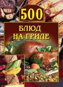 Отсутствует 500 блюд на гриле отсутствует 365 рецептов блюд на гриле