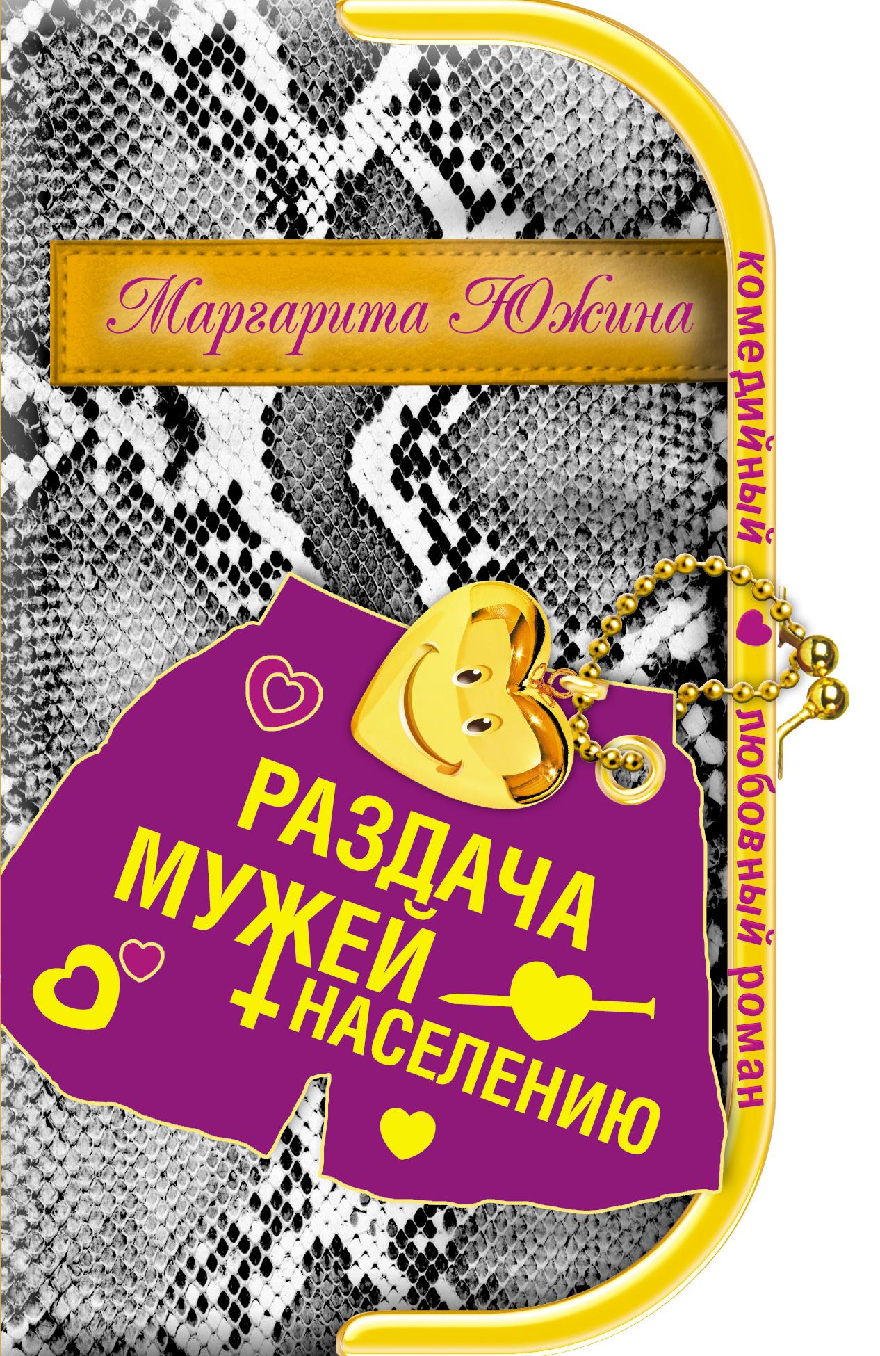 Маргарита Южина Раздача мужей населению сергей сергеевич арутюнов зачем идти в загс если браки заключаются на небесах или гражданский брак за и против трактат