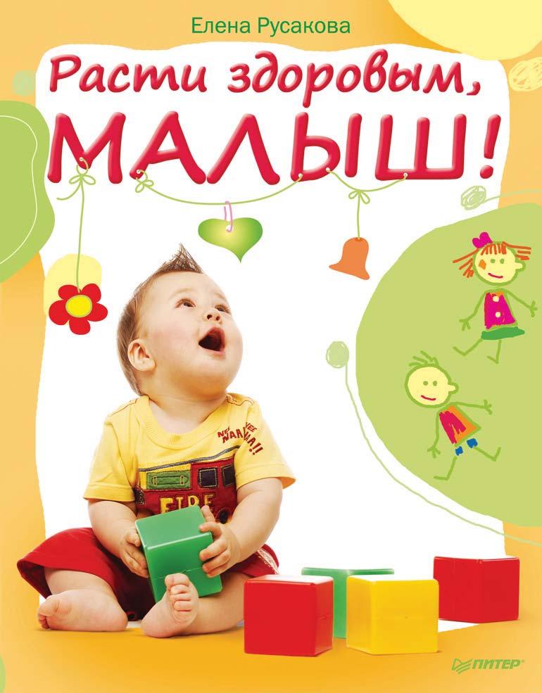 Е. М. Русакова Расти здоровым, малыш! е м русакова расти здоровым малыш