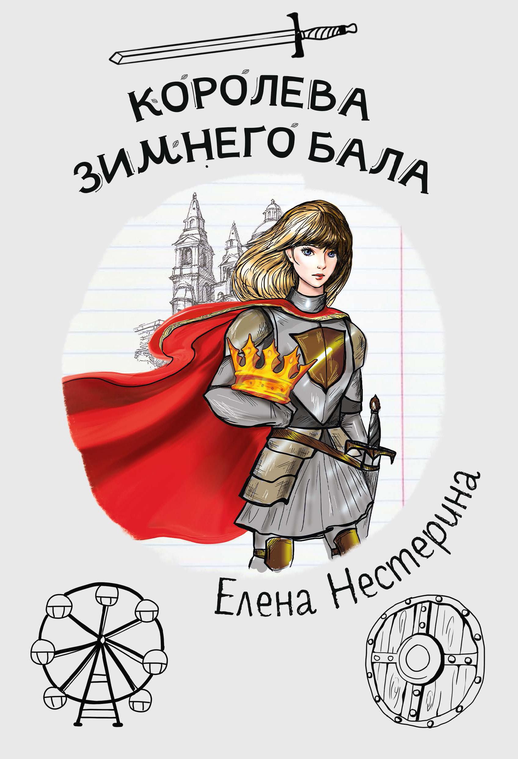 Королева зимнего бала
